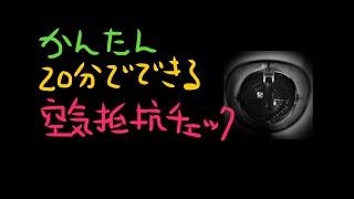 【ミニ四駆】#18 かんたん 20分でできる 空気抵抗チェック ジャパンカップ振り返り続き