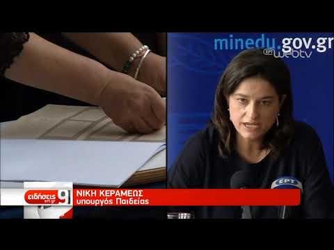 Καταγγελία για «επιδημία τενοντίτιδας» και προφορικές εξετάσεις στις Πανελλαδικές   03/12/2019   ΕΡΤ