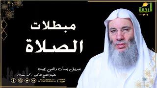 مبطلات الصلاة برنامج جبريل يسأل مع فضيلة الشيخ الدكتور محمد حسان