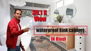 WPC & PVC Bathroom Vanity Making By ECOSTE Ebrid Board | 100& Water Proof & Cost Effective