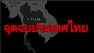 """คนไทยควรฟัง!!!  """"จุดจบประเทศไทย"""" จงอย่าประมาท หรือ เพิกเฉย"""