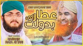 Attar Ki Badolat   New Manqabat 2019   Muhammad Hasnain Attari | Naat Production