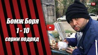 сериал Бомж Боря | 1 - 10 серии