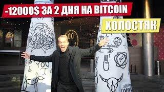 Как я потерял 12000$ на Bitcoin/ETH!  Холостяк! Сегодня Майнинг btc ethereum crypto криптовалюта ico