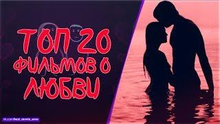 """ТОП 20 Фильмов о """"ЛЮБВИ"""""""