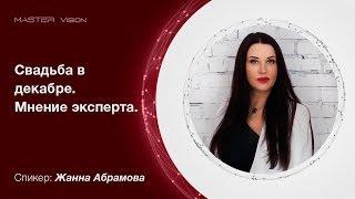 Свадьба в декабре. Мнение эксперта. Жанна Абрамова