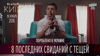 8 последних свиданий с тещей | Пороблено в Украине, пародия 2016