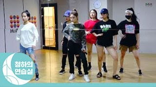 """[청하의 연습실] 불후의 명곡 """"Run To You"""" 안무연습 EXTRA CLIP"""