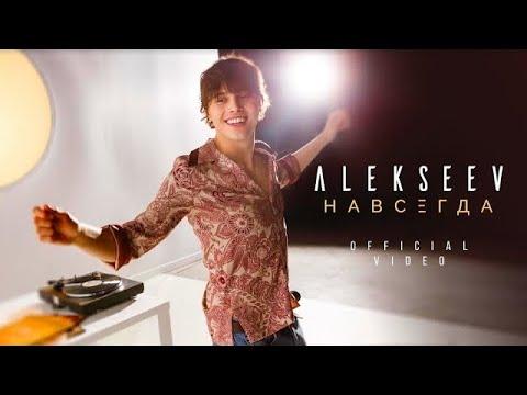 ALEKSEEV - Навсегда