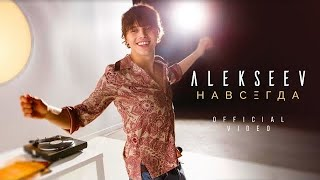 ALEKSEEV – Навсегда (official Video)