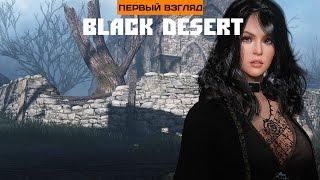 Первый взгляд. Black Desert