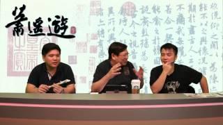 蕭生預言李嘉誠的結局〈蕭遙遊〉2013-07-23 b
