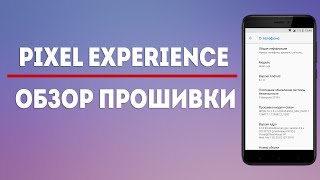 Pie) Official Pixel Experience ROM for Redmi Note 4X/4 (Mido