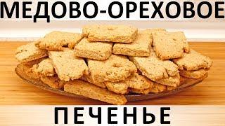 240. Быстрое и простое медово-ореховое печенье с овсяными хлопьями (2019)
