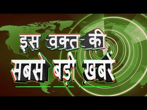 आज दोपहर की बड़ी ख़बरें | क्या सलमान खान को फंसाया जा रहा है | Mid day news | Live News | News.