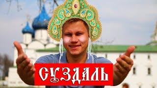 Суздаль – что осталось от Руси? Города России: Золотое кольцо. Достопримечательности Суздаля.