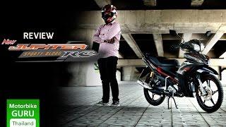 รีวิว Yamaha Jupiter RC แรงบิดดี ขี่คล่อง ทรงตัวเยี่ยม!