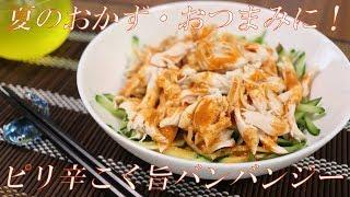 夕飯・そしておつまみに!ピリ辛こく旨バンバンジーささみ/鶏肉の簡単レシピ