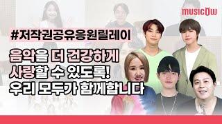 뮤직카우 저작권공유 응원!