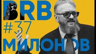 Big Russian Boss Show #37 | Виталий Милонов | Про митинг