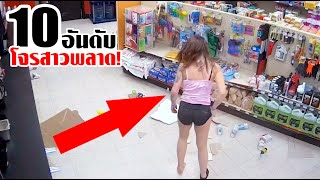 10 โจรสาวพลาดไม่เป็นท่า ร่วงจากเพดานแทบจุก!! (รวมช๊อตโจรซวย)