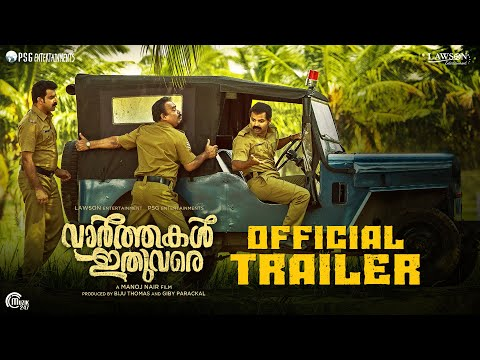 Vaarthakal Ithuvare Movie Official Trailer