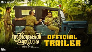 Vaarthakal Ithuvare - Official Trailer