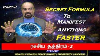 The Secret Formula-How To Manifest ANYTHING Instantly-Success Story/Wealth/Money/Desire/Joy/Job-2