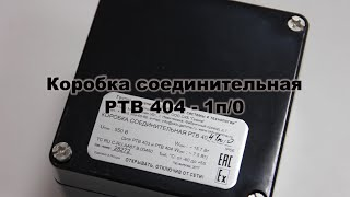 Обзор соединительной коробки РТВ 404-1п/0