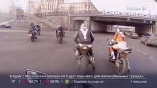 Москва 24. Опасные мотоциклисты. .. новости об открытии мотосезона 2017