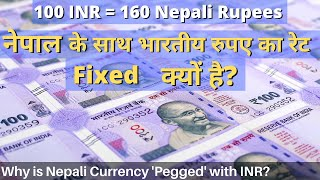 Why Nepali Currency Exchange Rate is Fixed with Indian Currency | India Nepal Currency Peg