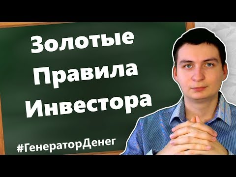 [ RUS ] Золотые правила инвестора. Соблюдайте их и вы всегда будете в профите!