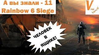 А Вы Знали - 11 | Rainbow Six Siege