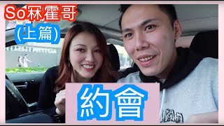 So冧霍哥去街街  (上篇)|Sulinip