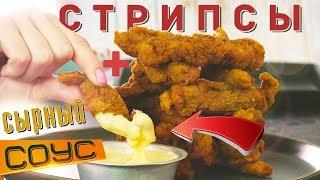 Стрипсы KFC + Сырный соус | Обжиралово | #Borsch
