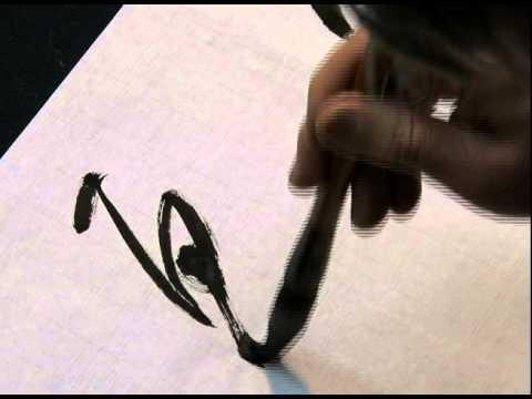 DVDBOOK 漢字かな交じり書の技法「臨書」杭迫柏樹