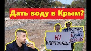 Нужно ли дать воду в Крым Украинцы ответили Давиду Арахамии