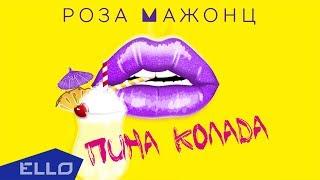 Роза Мажонц - Пина Колада / Премьера песни