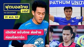 เปิดลิสต์แข้งไทย ระดับฝีเท้าดี มีโอกาสย้ายทีม ก่อนรีสตาร์ทไทยลีก | ฟุตบอลไทยวาไรตี้ LIVE 31.05.63