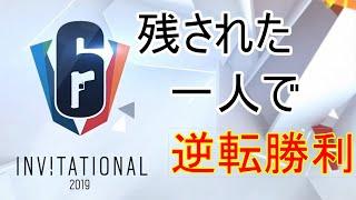 【R6S】Six invitational2019 残り一人からの逆転集