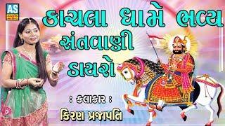 Kachala Dhame Bhavya Santvani Dayro || Famous Kiran Prajapati Bhajan || Kachala Live Santvani