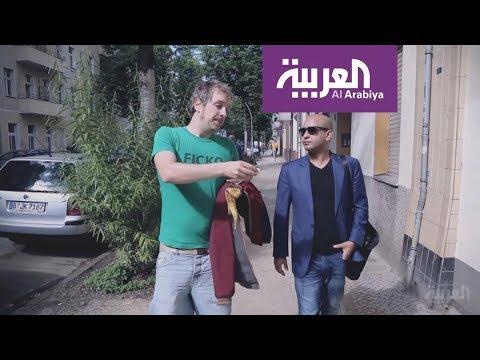 العرب اليوم - شاهد : الوجه الخفي للحياة في القارة العجوز