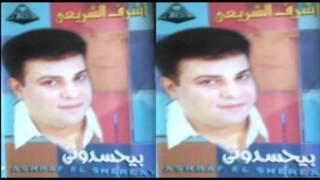 تحميل اغاني لية- أشرف الشريعى - Ashraf El Shere3y MP3