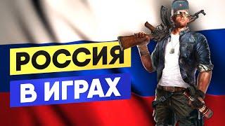 Россия в играх. ОЧЕНЬ СТЫДНО! Обзор русских в играх