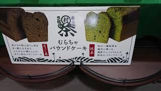 2018/10/14の日本京都府---奈良県---三重県めだかお茶