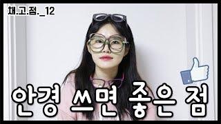 안경 쓰면 좋은 점 [채채TV]