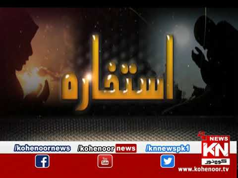 Istakhara 18 December 2020 | Kohenoor News Pakistan