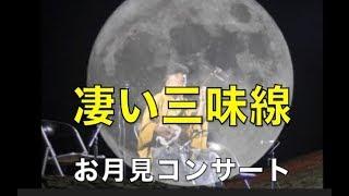 津軽三味線の曲弾き技巧テクニック津軽民謡お月見コンサート