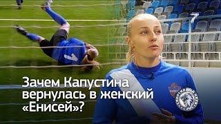 Зачем футболистка Ольга Капустина вернулась в женский «Енисей»