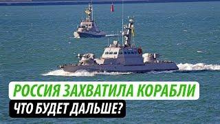 Россия захватила корабли. Что будет дальше?
